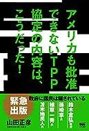 山田 正彦 (著)(8)新品: ¥ 1,620ポイント:49pt (3%)10点の新品/中古品を見る:¥ 1,620より