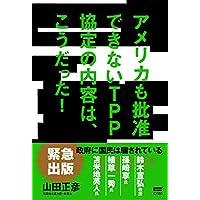 山田 正彦 (著) (4)新品:   ¥ 1,620 ポイント:49pt (3%)7点の新品/中古品を見る: ¥ 1,620より