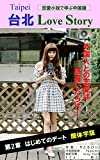 台北 Love Story 第2章【簡体字版】恋愛小説で学ぶ中国語 : はじめてのデート (LITTLE-KEI.COM)