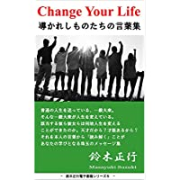 Change Your Life: 導かれしものたちの言葉集 鈴木正行 Smile Project