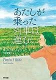 あたしが乗った列車は進む (鈴木出版の児童文学―この地球を生きる子どもたち)