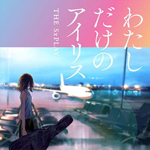 THE SxPLAY (菅原紗由理) (Sayuri Sugawara) – わたしだけのアイリス [24bit Lossless + MP3 320 / WEB]  [2018.06.27]