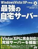 Windows Vista/XPで作る最強の自宅サーバー