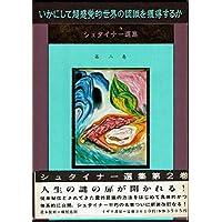 ルドルフ・シュタイナー選集 第2巻 いかにして超感覚的世界の認識を獲得するか (シュタイナー選集 第 2巻)
