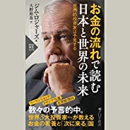 お金の流れで読む 日本と世界の未来 世界的投資家は予見する