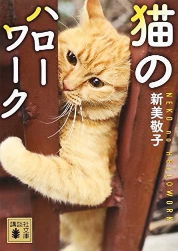 猫のハローワーク (講談社文庫)の詳細を見る