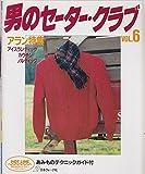 男のセーター・クラブ〈VOL.6〉 アラン特集