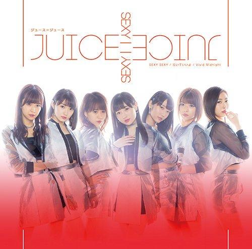 【泣いていいよ/Juice=Juice】トリプルA面シングルから一人一人の歌声に聴き惚れるMV解禁!の画像