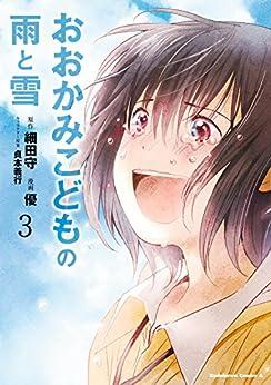 [優]のおおかみこどもの雨と雪(3) (角川コミックス・エース)