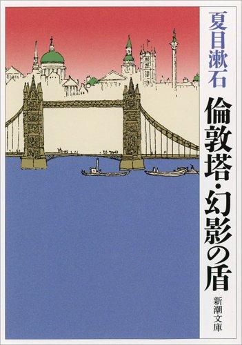 倫敦塔・幻影の盾 (新潮文庫)の詳細を見る