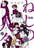 ねじの人々 3 (裏少年サンデーコミックス)