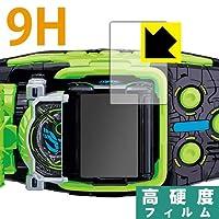 PET製フィルムなのに強化ガラス同等の硬度 9H高硬度[光沢]保護フィルム 仮面ライダージオウ 変身ベルト DXビヨンドライバー用 日本製