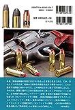ピストル弾薬事典 (メカブックス) 画像