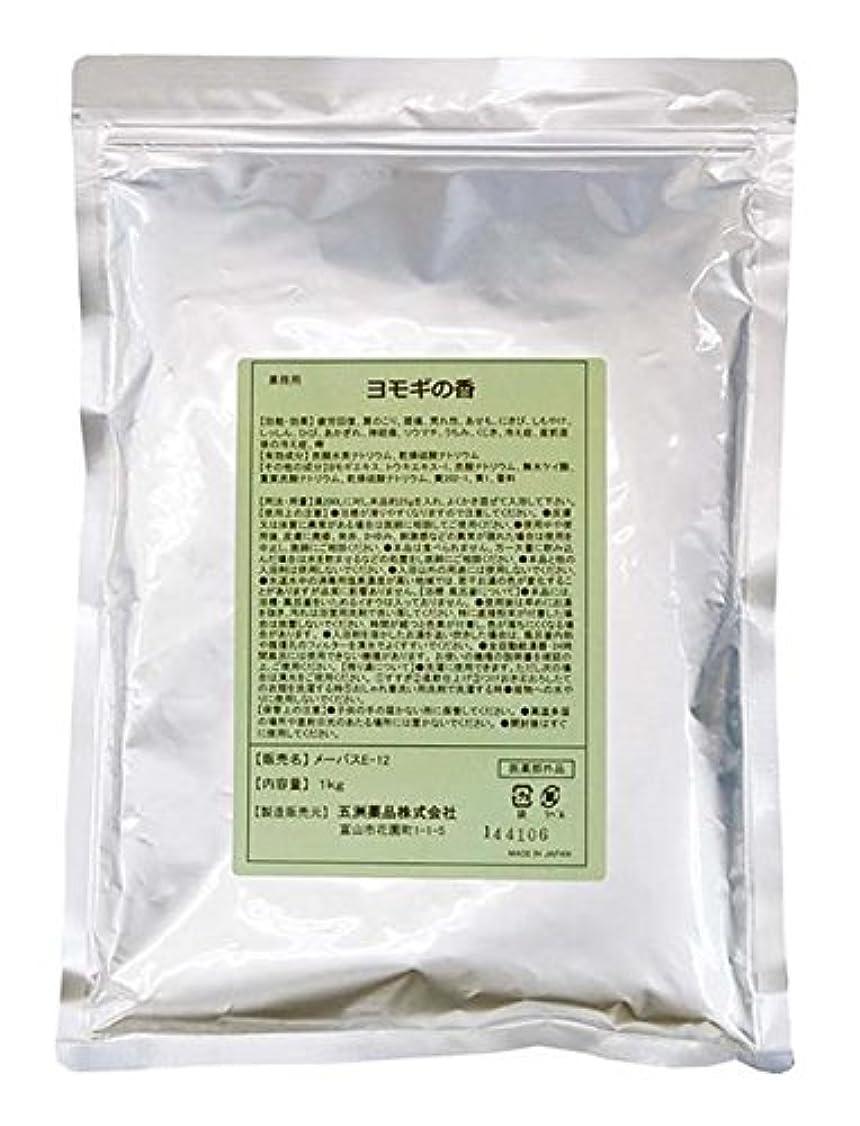 フィドル通知する虐殺薬用入浴剤 業務用 ヨモギの香 1kg [医薬部外品]
