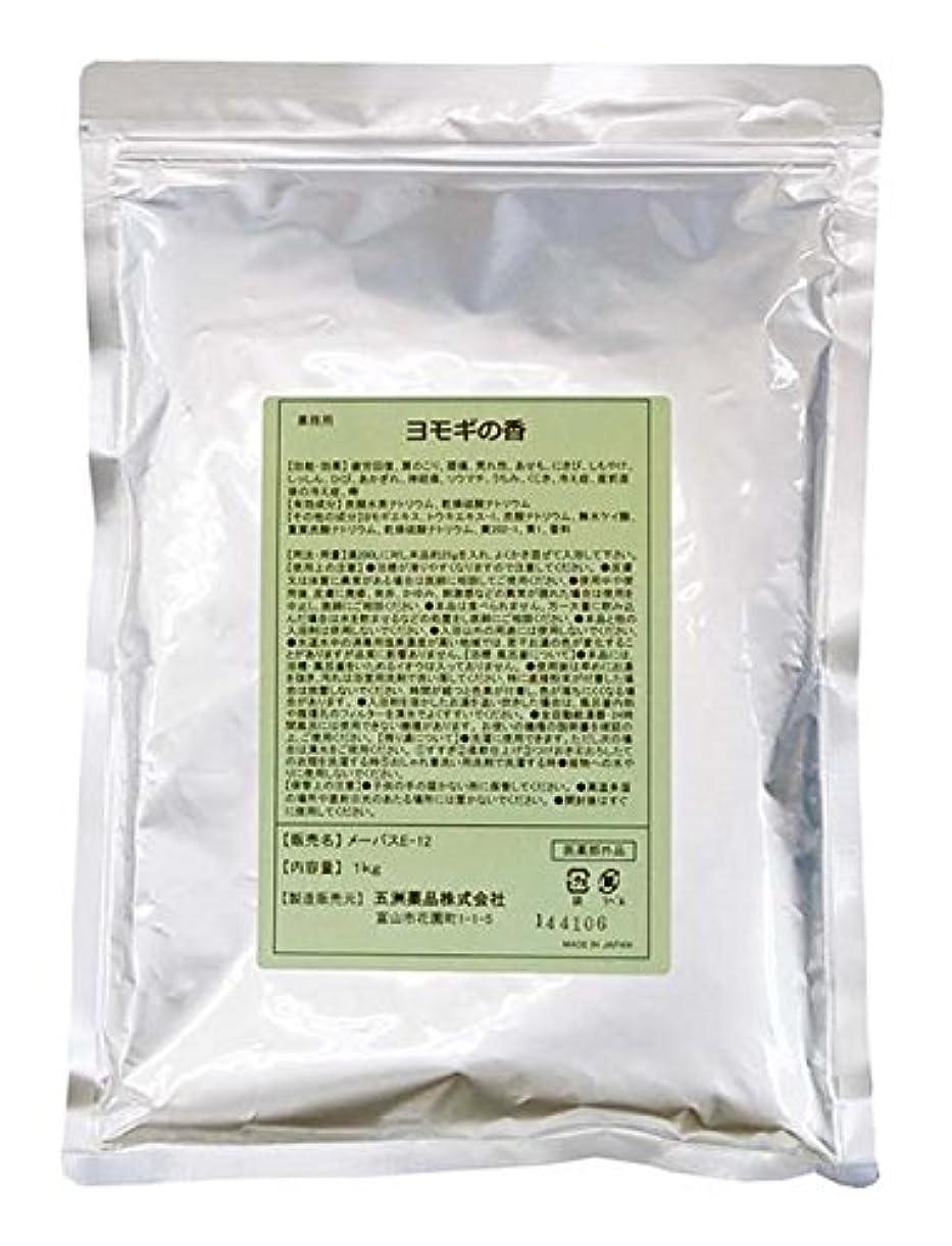 必要混乱した励起薬用入浴剤 業務用 ヨモギの香 1kg [医薬部外品]