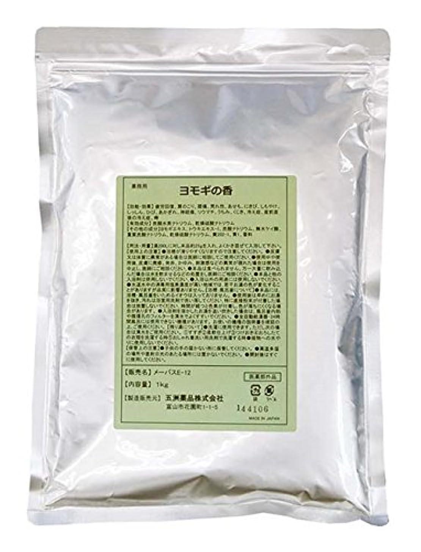 明らかにするニンニク夕食を作る薬用入浴剤 業務用 ヨモギの香 1kg [医薬部外品]