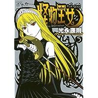 怪物王女(5) (シリウスコミックス)