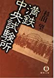満鉄中央試験所 (徳間文庫)