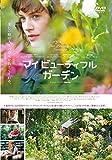 マイビューティフルガーデン [DVD]