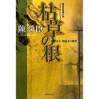 枯草の根―陳舜臣推理小説ベストセレクション (集英社文庫)