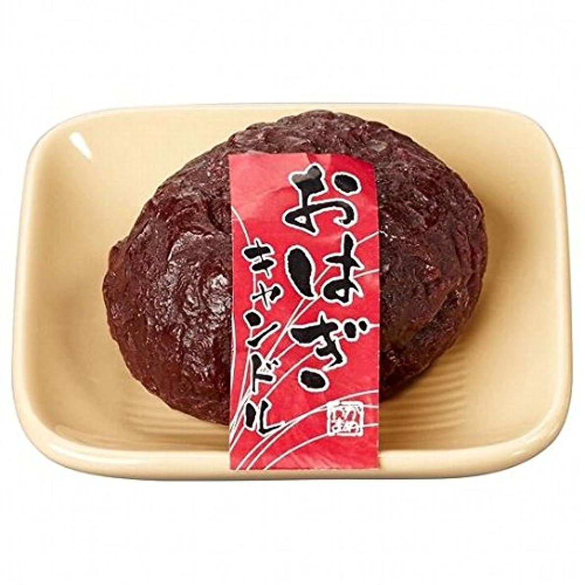 対象長々と払い戻しkameyama candle(カメヤマキャンドル) おはぎキャンドル(86430000)