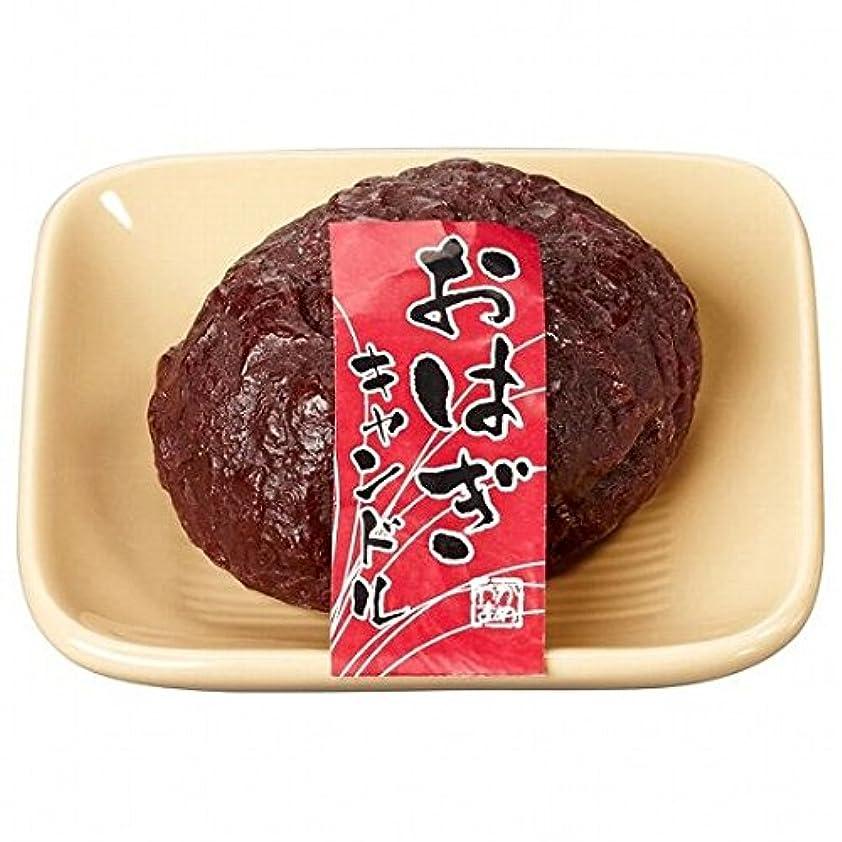 助言する王子生理kameyama candle(カメヤマキャンドル) おはぎキャンドル(86430000)