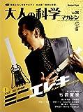 ミニエレキギター (大人の科学マガジンシリーズ)