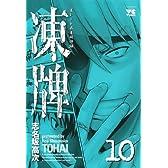 凍牌 10―裏レート麻雀闘牌録 (ヤングチャンピオンコミックス)