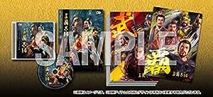 三國志14 TREASURE BOX - PS4