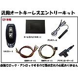 サンバートラックTT1/TT2型 オートキーレスキットAK1アクチュエーター2本セット 車種別配線資料・日本語説明書・取付サポート付