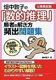 畑中敦子の「数的推理」勝者の解き方頻出問題集
