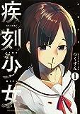 疾刻少女 1 (ドラゴンコミックスエイジ つ 5-1-1)
