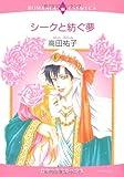 シークと紡ぐ夢 (エメラルドコミックス ロマンスコミックス)