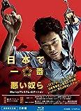 日本で一番悪い奴ら Blu-rayプレミアム・エディション(初回限定生産) 画像