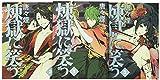 煉獄に笑う コミック 1-3巻セット (マッグガーデンコミックス Beat'sシリーズ)