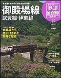 歴史でめぐる鉄道全路線 国鉄・JR 17号 御殿場線・武豊線・伊東線