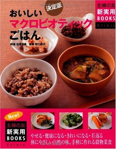 決定版 おいしいマクロビオティックごはん―やせる・健康になる・きれいになる・若返る 体にやさしい自然の味、手軽に作れる穀物菜食 (主婦の友新実用BOOKS)