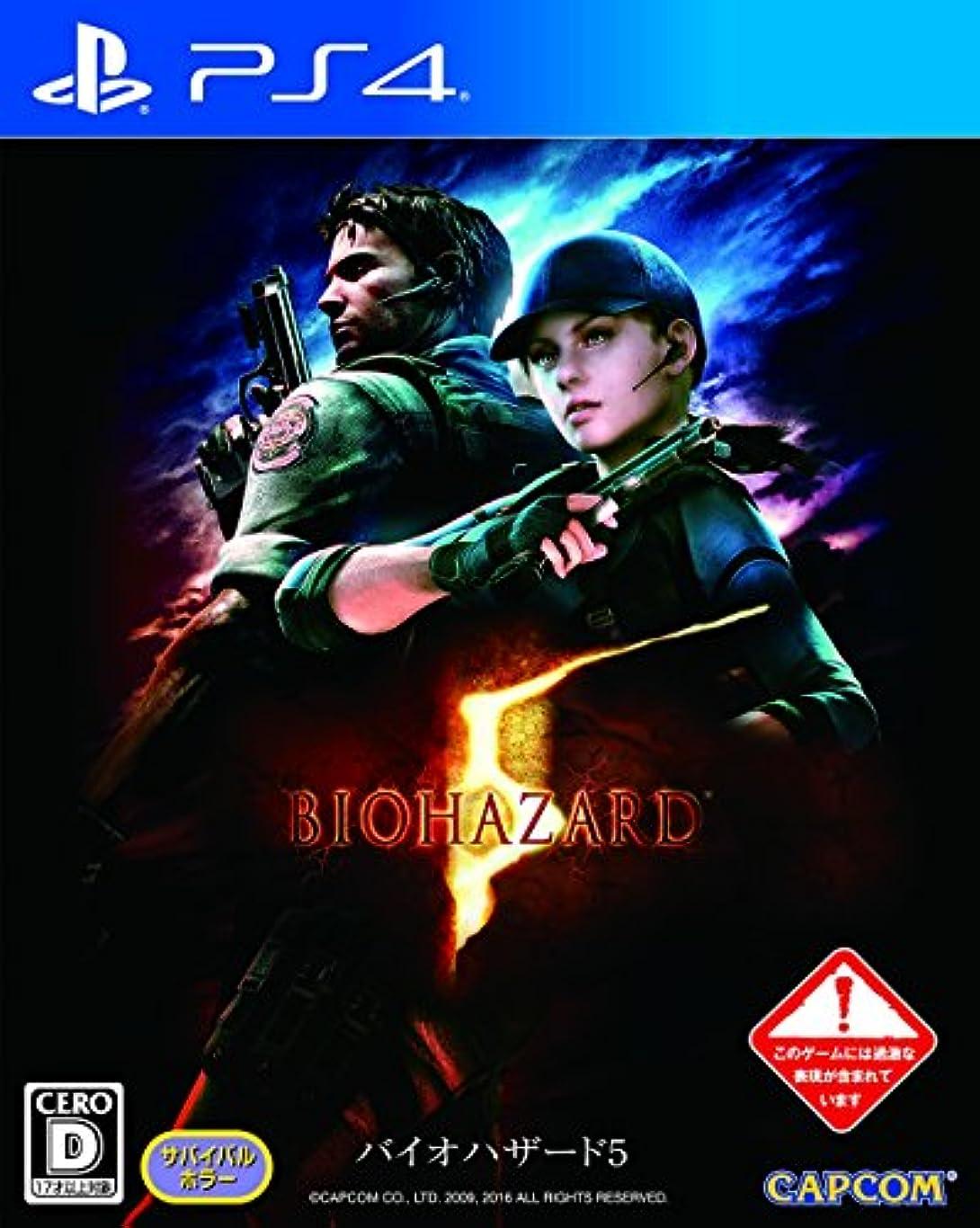 徐々にきらめきコテージバイオハザード5 - PS4