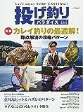 投げ釣りパラダイス 2017秋冬号 (別冊つり人)