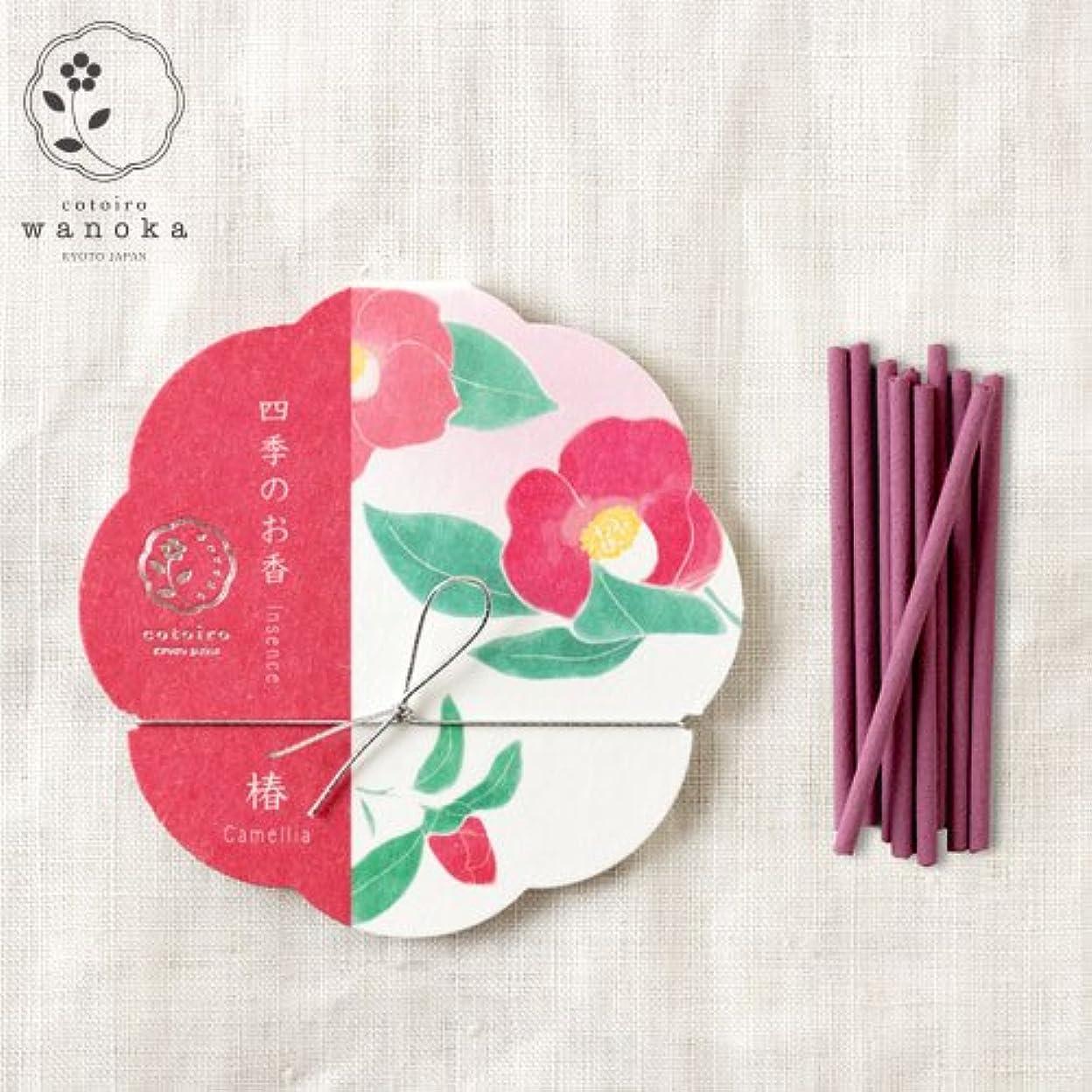 習慣延期する記憶に残るwanoka四季のお香(インセンス)椿《椿をイメージしたおしとやかで深みのある香り》ART LABIncense stick