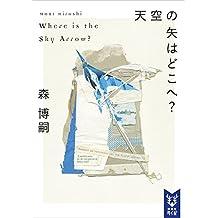 天空の矢はどこへ? Where is the Sky Arrow? Wシリーズ (講談社タイガ)
