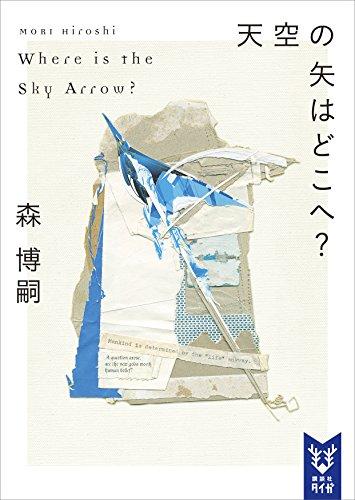 天空の矢はどこへ? Where is the Sky Arr...