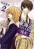 東海道HISAME-陽炎 2 (2) (IDコミックス ZERO-SUMコミックス)