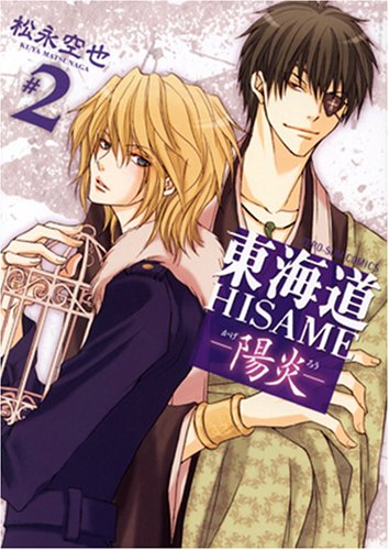 東海道HISAME-陽炎 2 (2) (IDコミックス ZERO-SUMコミックス)の詳細を見る