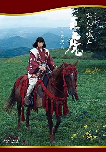 おんな城主 直虎 完全版 第弐集【Blu-ray】