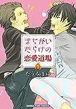 まちがいだらけの恋愛道場 1巻 (まんがタイムコミックス)