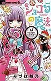 ショコラの魔法~queen candy~ (ちゃおコミックス)