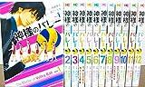 神様のバレー コミック 1-12巻セット (芳文社コミックス)