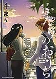 ふたりのおうち 4 (4巻) (ヤングキングコミックス)