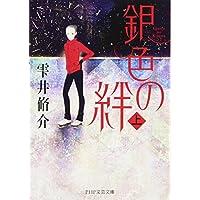 銀色の絆(上) (PHP文芸文庫)
